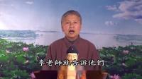 劉素雲老師複講 佛說大乘無量壽莊嚴清淨平等覺經 43