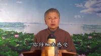劉素雲老師複講 佛說大乘無量壽莊嚴清淨平等覺經 42