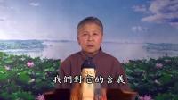 劉素雲老師複講 佛說大乘無量壽莊嚴清淨平等覺經 45