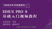 2.1-02Edius-工程预设(Av51889551,P2)