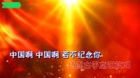 基督教歌曲—给我一颗中国心