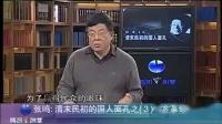 张鸣:清末民初的国人民孔三、四