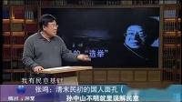 张鸣:清末民初的国人民孔五、六