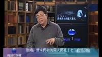 张鸣:清末民初的国人民孔七、八