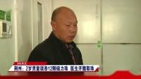 湖北综合频道《新闻360》:2岁男童误吞12颗磁力珠,导致肠梗阻,医生开腹取珠