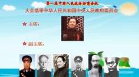 鄢陵县南坞镇一中刘栓柱老师讲的八年级下册历史第1课中华人民共和国成立(1)