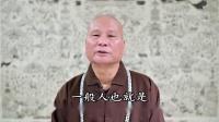 2020.03.12 悟道法師佛教節日開示 |觀世音菩薩聖誕