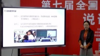 2020整理-初中生物《鱼类的生殖和发育》说课视频,张英欢_第七届全国中小学实验教学说课活动视频-现场实录