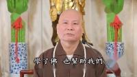 悟道法師主講 2019 11 1 道德講堂光碟教學課程開示 05
