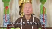 悟道法師主講 2019 11 1 道德講堂光碟教學課程開示 04