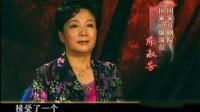 京剧《白毛女》—陈淑芳-张建国访谈(盛世梨园京昆版)