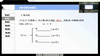 02专题01:实数(宣城六中 李文娟)