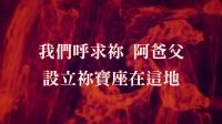 我们呼求 We Cry Out - 赞美之泉敬拜赞美专辑(12) 永远尊貴.mp4