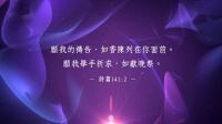 祷告的力量The Power of Prayer 敬拜MV -赞美之泉敬拜赞美专辑(24) I Believe [我相信].mp4