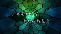 感谢天父 Thank You, Father敬拜MV - 赞美之泉敬拜赞美专辑(16) 相信有爱就又奇迹.mp4