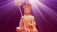 佛教教育短片 为什麽?佛教明明禁止占卜算命,为什麽又有《占察善恶业报经》?