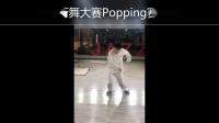 网络街舞大赛Popping赛亚军视频