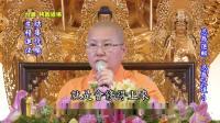 3/14 忍辱選輯 忍辱之道 功德山 寬如法師