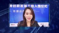 《连线中国》之刘霜阳 - 湖南零零后教育科技有限公司