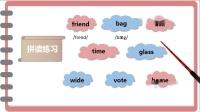 自然拼读第4课:辅音字母发音规律——快速掌握辅音字母发音1