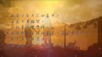 回家 Coming Home 敬拜MV - 赞美之泉敬拜赞美专辑(18) 从心合一.mp4