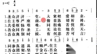 新编赞美诗130首《团契歌》.mp4