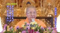 2/14 忍辱選輯 忍辱之道 功德山 寬如法師