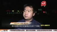 衢州首批35名湖北籍返岗复工人员昨晚专车抵达.mp4