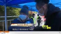 杭州预约祭扫第二天 市民不扎堆 亮码很配合.mp4