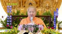 3/13 忍辱選輯 忍辱為修行的基礎 功德山 寬如法師