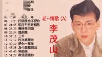 李茂山 Li Mao Shan - 老情歌1