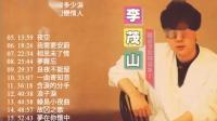李茂山 Li Mao Shan 老情歌2