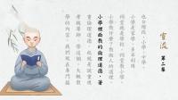 法音宣流 第02集 净空老法师开示