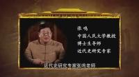 中国人民大学张鸣教授讲演录-鸦片战争(一)两个世界的碰撞