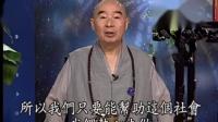 净空法师:如何挽救社会风气系列-佛教是什麼02