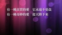 深刻的爱 Jesus, Your Love 敬拜MV - 讚美之泉敬拜赞美专辑(18) 从心合一.mp4