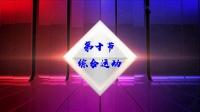 中国盛华操舞第五套-第十节分解教学