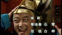 宰相刘罗锅1994片头曲:清官谣