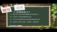 人教部编版道德与法治 七下 4.10.1《法律为我们护航》课堂视频实录-杨欣