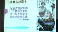 人教部编版历史 七下 第四课《唐朝的中外文化》课堂教学视频-吴琼