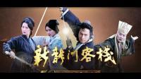 新龙门客栈1996片尾曲:野风  林忆莲