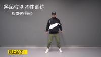 【潮引力舞蹈】街舞热身拉伸基本功跟练-初级版