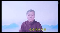 沐法悟心丨第4集菩提之心成佛之本_刘素云老师讲于2020年4月16日_高清