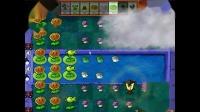 植物大战僵尸原版 生存模式:浓雾