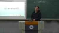 收录高一-数学- 基本算法语句(第一课时)优秀示范课