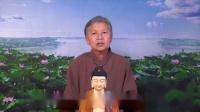 劉素雲老師複講 佛說大乘無量壽莊嚴清淨平等覺經 54