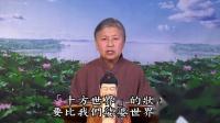 劉素雲老師複講 佛說大乘無量壽莊嚴清淨平等覺經 55
