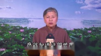 劉素雲老師複講 佛說大乘無量壽莊嚴清淨平等覺經 56