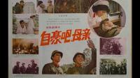 自豪吧母亲1980插曲:火红的攀枝花  朱逢博