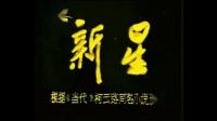 新星1986片头曲:新星赞  蒋大为